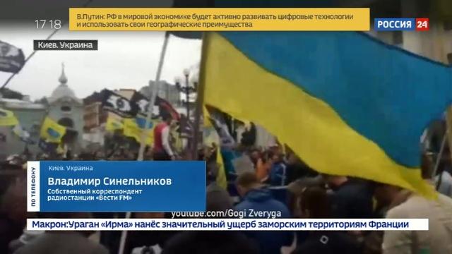 Новости на Россия 24 В Киеве разгневанные автомобилисты забросали полицию дымовыми шашками