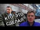 Кому выгодна С М Е Р Т Ь Захарченко