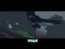 ПРОЩАЙ - Майнкрафт Клип Анимация (На Русском) - Goodbye Minecraft Song Animation