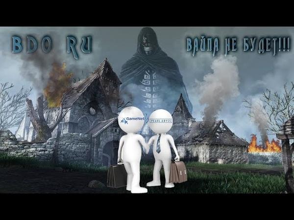 Black Desert Online,RU/Сервера,Вайпа не Будет!,Black Desert RU / Server, Wipe will not happen!