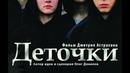 Деточки Фильм Детдомовцы наводили порядки в городе, а их нему наставнику не понравилось их метод.