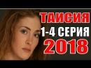 Taisia (2018) Все серии