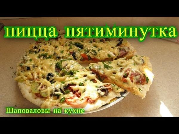 Пицца пятиминутка. Шаповаловы на кухне.