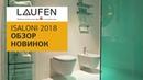 Laufen - новинки сантехники и мебели для ванных комнат. Новые коллекции на выставке iSaloni в Милане