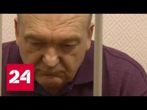 Реймеру и сообщникам не уйти от возмещения ущерба Россия 24