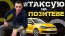 ТАКСУЮ на ПОЗИТИВЕ! Yandex, Uber, Gett, Indriver. СерыйТаксист