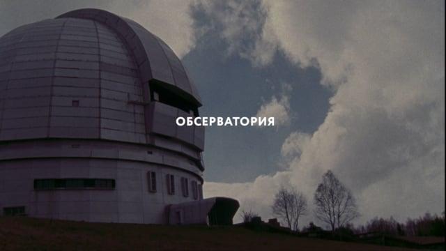 Обсерватория | Observatory