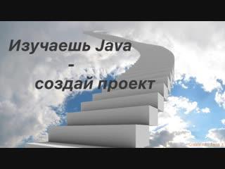 Выпуск 64. Знакомимся - средство для сборки проекта Maven
