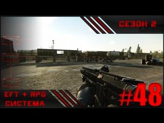 Тарков RPG | Сезон 2 | День 48