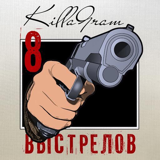 KillaGram альбом 8 выстрелов