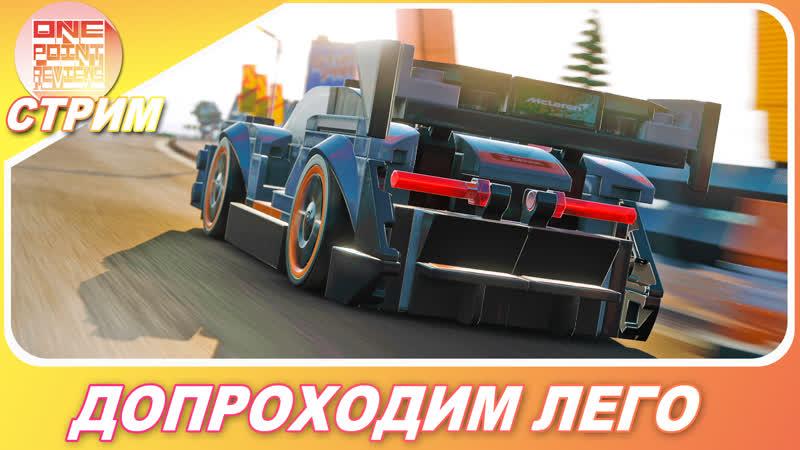 Forza Horizon 4 LEGO Speed Champions ДОПРОХОДИМ ВСЕ ЗАДАНИЯ