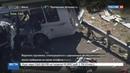 Новости на Россия 24 Водитель грузовика по вине которого погибли 13 человек в момент ДТП вел переписку