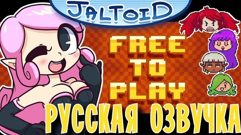 Суть бесплатных ММОРПГ/Free To Play Русская ОЗВУЧКА