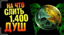 Mortal Kombat 1.400 ДУШ на что потратить Открываем паки Mobile