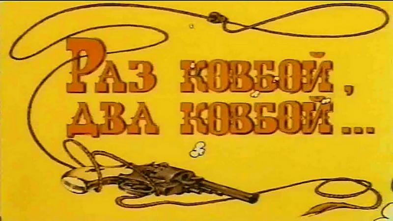 Раз ковбой два ковбой 1981 Avaros