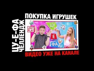 ЦУ-Е-ФА ЧЕЛЛЕНДЖ // ПОКУПАЕМ ИГРУШКИ В ДЕТСКОМ МИРЕ // СИНИЙ ПРОТИВ КРАСНОГО