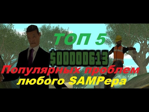 Топ 5 проблем любого САМПера