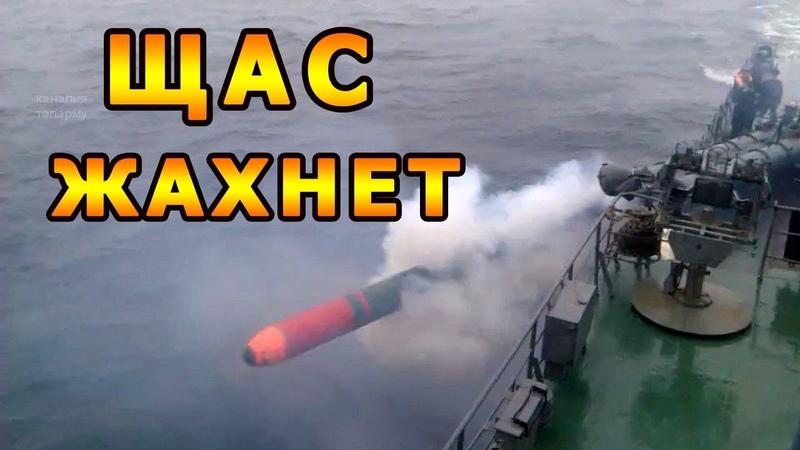 Выстрел за 6 млн МПК рабочая лошадка российского флота в деле ВМФ России бывает фиаско