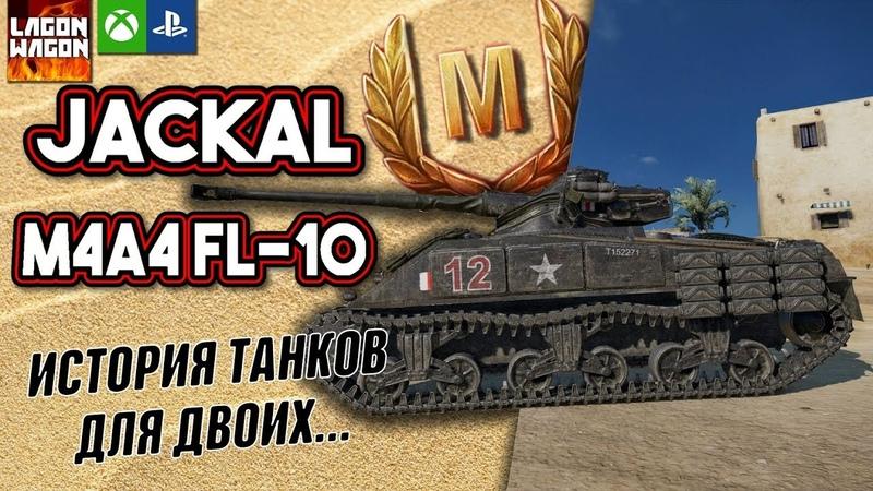 JACKAL M4A4 FL 10 Танки для двоих World Of Tanks XBOX PS4 Console Mercenaries WOT