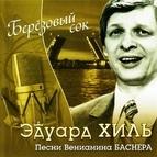 Эдуард Хиль альбом Берёзовый сок. Песни Вениамина Баснера