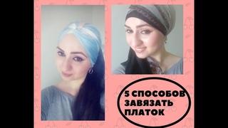 КАК ЗАВЯЗАТЬ ПЛАТОК (ТЮРБАН, ХИДЖАБ)/ HEAD SCARVES/ خمسة طرق لإرتداء الحجاب أو غطاء ال&