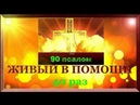 90 Псалом - молитва Живые помощи 40 раз