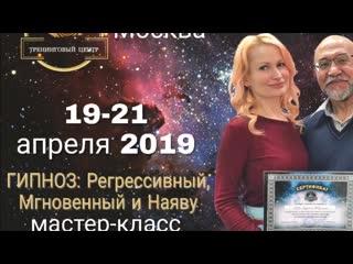 РАСПИСАНИЕ апрель-июнь 2019 г, Эльман Османов, Юлия Фэм, Центр ГИПНОРУ