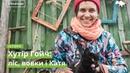 Хутір Гойч: ліс, вовки і Катя · Ukraїner