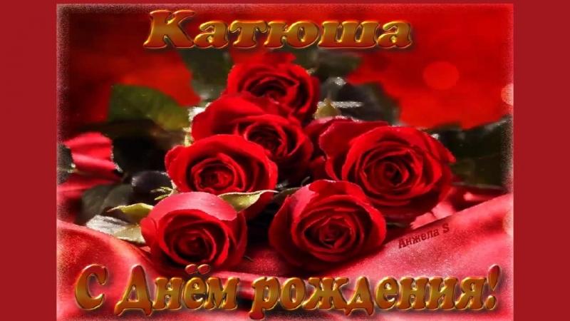 V песня и поздравление с днем рождения Катя Катя Катерина