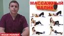 Массажный ролик Валик для массажа Foam Roller Ваш личный массажист