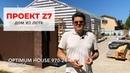 Дом ЛСТК по проекту Z7 Оптимум Хаус в Москве