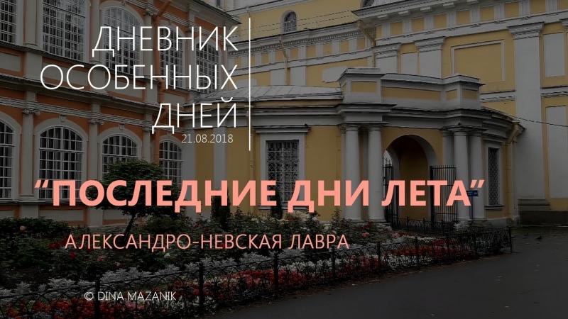 Последние дни лета Александро Невская лавра 21 08 2018