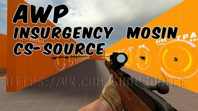 AWP Insurgency Mosin серверные модели оружия