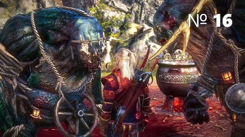 Прохождение The Witcher 2 - Assassins of Kings № 16 Троль и Тролиха