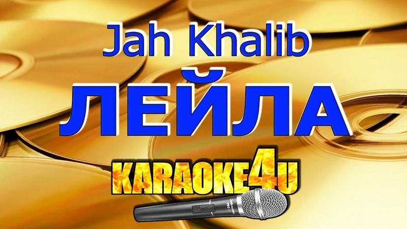 Jah Khalib Лейла Караоке