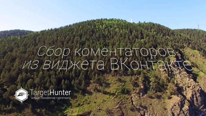 Сбор коментаторов из виджета ВКонтакте