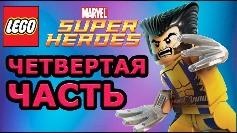 LEGO Marvel Super Heroes Прохождение Часть 4 Халк и Железный чел