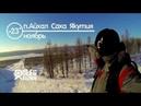 Якутия. Осенью в тайге на лыжах. Посёлок Айхал.