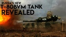 Russian Military Reveals New T-80BVM Tank Capable of Firing Depleted Uranium Rounds