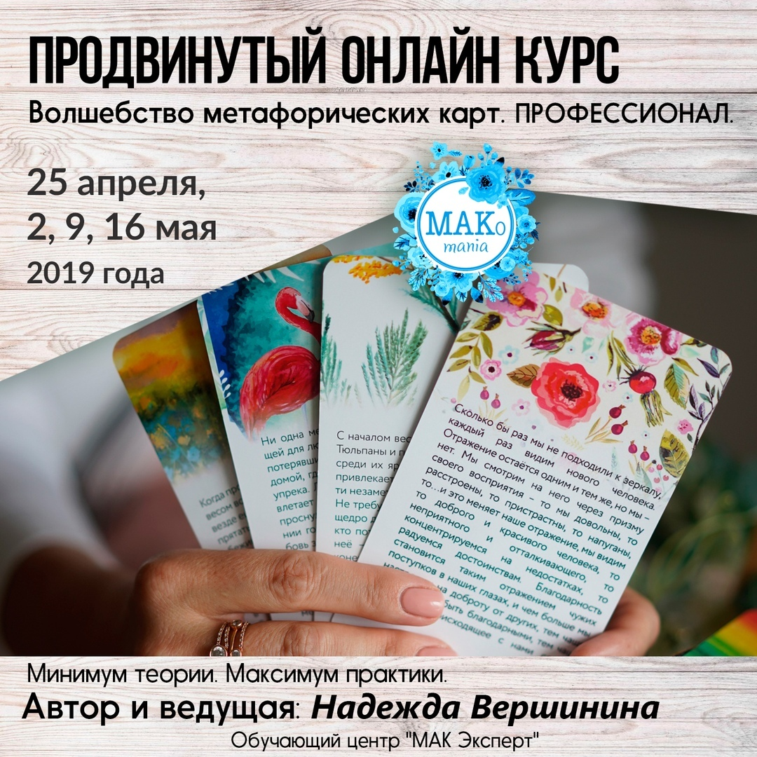 Афиша Челябинск Онлайн курс по МАК. Профессионал.