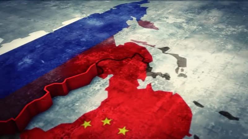 Смертельный друг - Китай (Обманутая Россия)