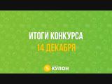 Итоги розыгрыша 3-х билетов на большой сольный концерт Веры Брежневой в Филармонии!