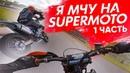 Я мчу на SUPERMOTO | 1 этап чемпионата России