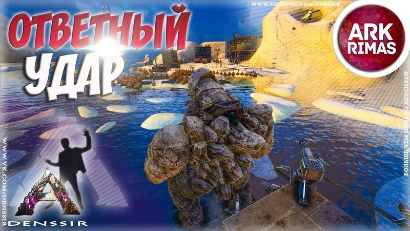 ОТВЕТНЫЙ УДАР В АРК РЕЙД НА СЕРВЕРЕ ARK РИМАС - Ark survival evolved 19