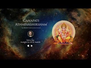 Ganapati Atharvashirsham | Suktanjali by Swami Purnachaitanya | MOST POWERFUL GANESH MANTRA