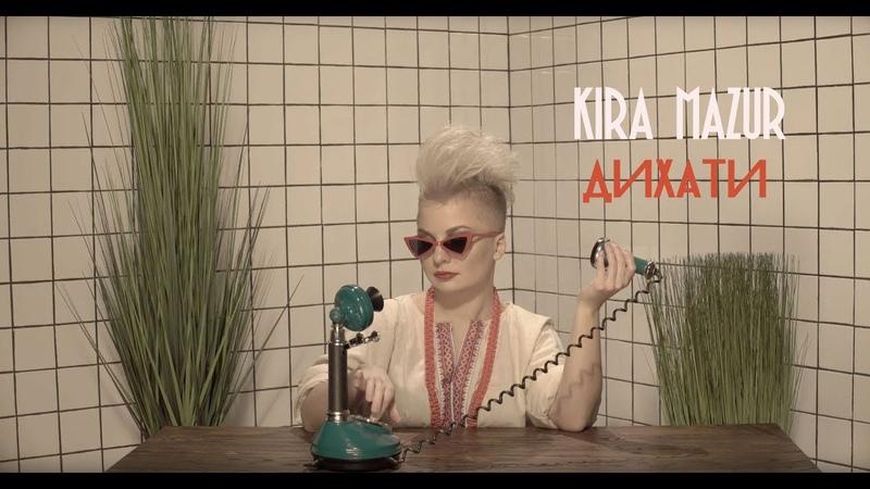 KiRA MAZUR - Дихати (Official Lyric Video) Eurovision Ukraine 2019