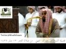 إن هذه تذكرة ،، أداء أكثر من رائع للشيخ عبد الله الجهني تحبير فريد من صلاة الفجر