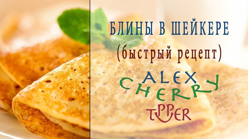 БЛИНЫ - AlexCherry Tupper - ШЕЙКЕР TUPPERWARE