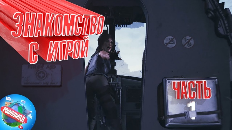 SHADOW of the TOMB RAIDER ➤ Прохождение 1