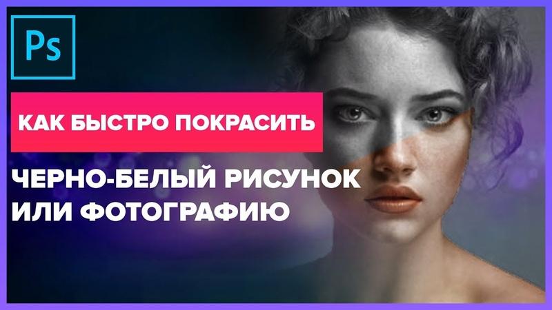 КАК БЫСТРО ПОКРАСИТЬ РИСУНОК В ФОТОШОП